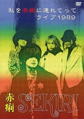 私を赤痢に連れてってライブ1989 DVD