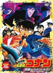 劇場版 名探偵コナン 天国へのカウントダウン DVD
