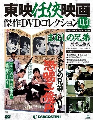 東映任侠映画傑作DVDコレクション 全国版 2019年6月4日号 [MAGAZINE+DVD] Magazine
