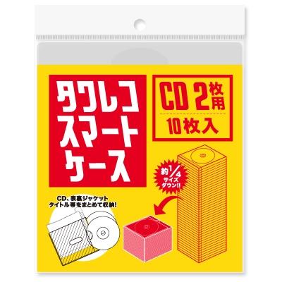 タワレコ スマートケース CD2枚用 (10枚入り) Accessories