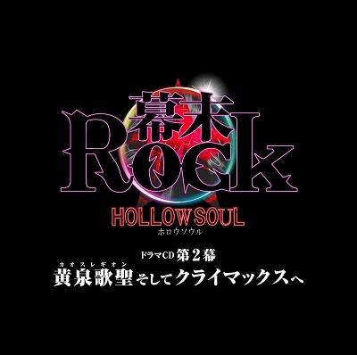 幕末Rock虚魂ドラマCD第2幕『黄泉歌聖(カオスレギオン)そしてクライマックスへ』 [CD+DVD] CD