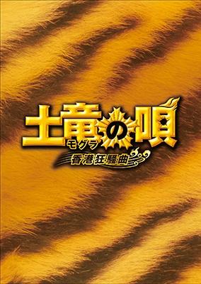 土竜の唄 香港狂騒曲 スペシャル・エディション DVD
