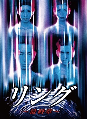 リング~最終章~ Blu-ray BOX