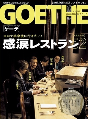 GOETHE 2020年6・7月合併号 Magazine