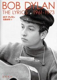 The Lyrics 1961-1973 Book