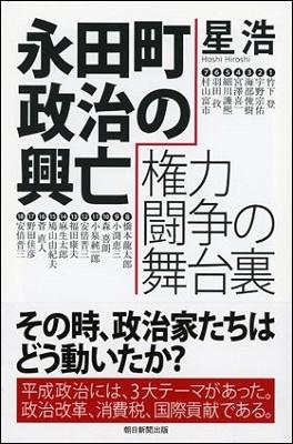 永田町政治の興亡 権力闘争の舞台裏 Book