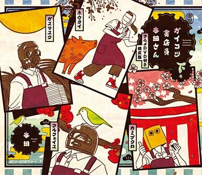 ガイコツ書店員 本田さん 下巻 [コミック+DVD]<アニメDVD付き特装版> COMIC
