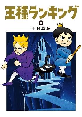 王様ランキング 3 COMIC