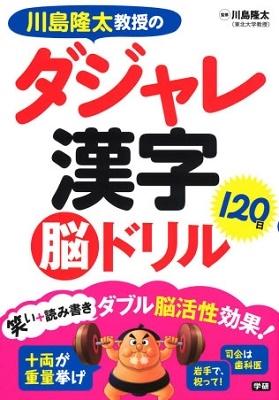 川島隆太教授のダジャレ漢字120日脳ドリル Book