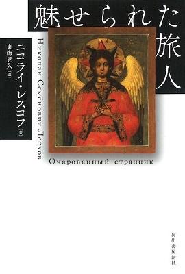 魅せられた旅人 Book