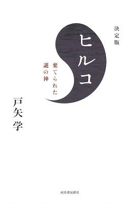 ヒルコ Book