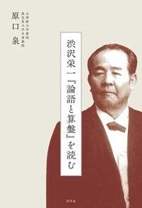 渋沢栄一『論語と算盤』を読む Book