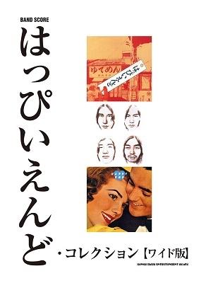 はっぴいえんど・コレクション[ワイド版] バンド・スコア Book