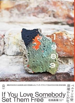 1989 If You Love Somebody Set Them free ベルリンの壁が崩壊してジプシーの歌が聴こえてきた Book