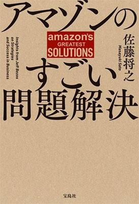 アマゾンのすごい問題解決 Book
