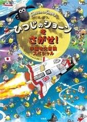 えほん ひつじのショーンをさがせ! 宇宙を大冒険スペシャル Book