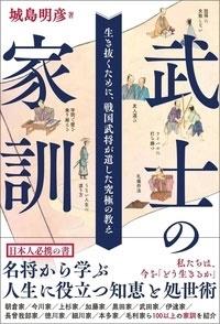 武士の家訓 Book