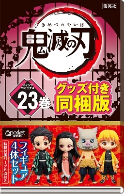 鬼滅の刃 23<フィギュア付き同梱版> COMIC