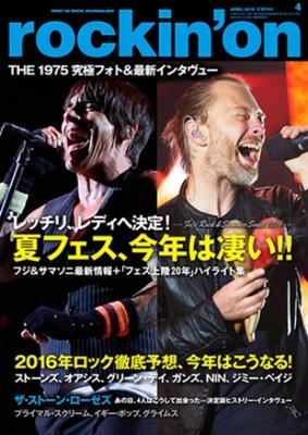 rockin'on 2016年4月号[09751-04]