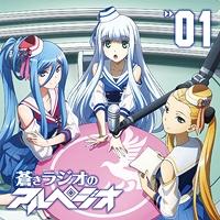 ラジオCD「蒼きラジオのアルペジオ」Vol.1 [CD+CD-ROM][TBZR-0197]