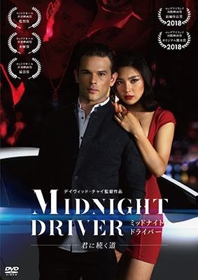 ミッドナイト・ドライバー~君に続く道~ DVD