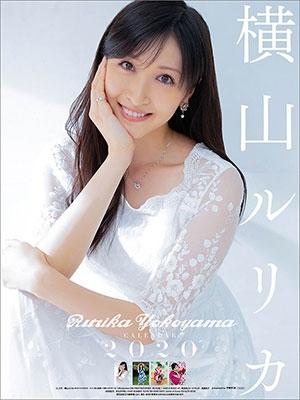横山ルリカ カレンダー 2020