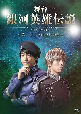 舞台 銀河英雄伝説 DIE NEUE THESE THE STAGE ~第二章 それぞれの星~