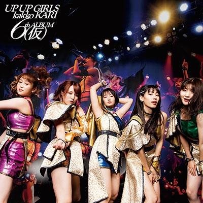 6thアルバム(仮) CD