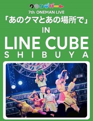 クマリデパート 7th ONEMAN LIVE 「あのクマとあの場所で」 IN LINE CUBE SHIBUYA<タワーレコード限定>