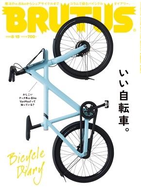 BRUTUS 2020年8月15日号 Magazine