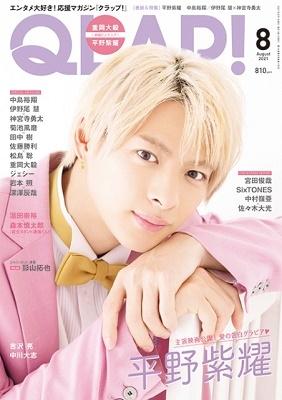 QLAP! 2021年8月号<表紙: 平野紫耀(King & Prince)>