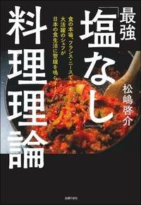 最強「塩なし」料理理論 Book