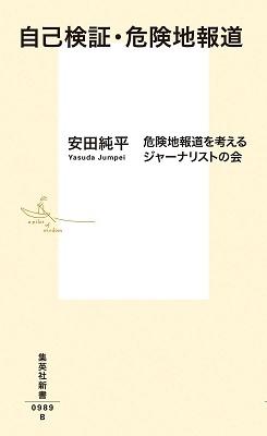 自己検証・危険地報道 Book