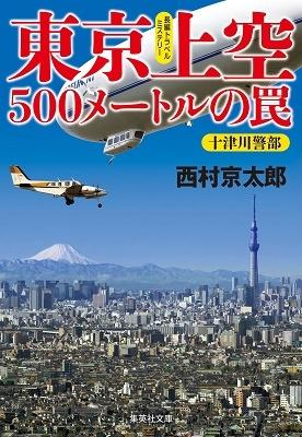 東京上空500メートルの罠 Book
