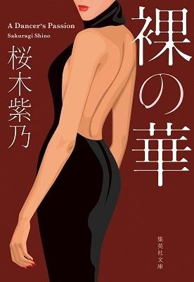 裸の華 Book