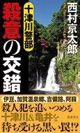 十津川警部 殺意の交錯 Book
