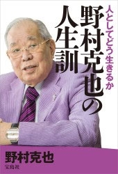 人としてどう生きるか 野村克也の人生訓 Book