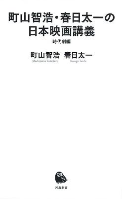 町山智浩・春日太一の日本映画講義 時代劇編 Book