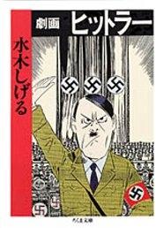 劇画 ヒットラー Book