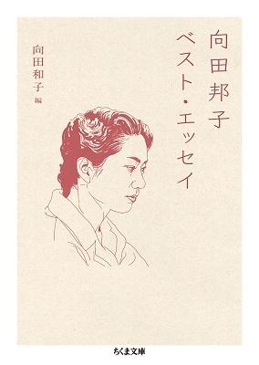 向田邦子ベスト・エッセイ Book