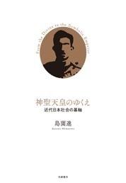 神聖天皇のゆくえ 近代日本社会の基軸 Book