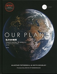 OUR PLANET 私たちの地球 Book