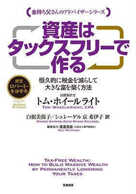 資産はタックスフリーで作る -恒久的に税金を減らして大きな富を築く方法 Book
