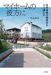 マイホームの彼方に 住宅政策の戦後史をどう読むか Book