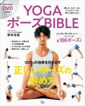 YOGAポーズBIBLE [BOOK+DVD] Mook