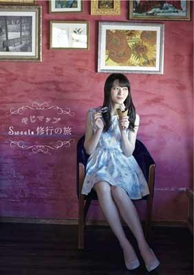 矢島舞美 「やじマップ Sweets修行の旅」 Book