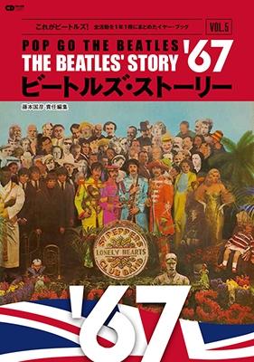 ビートルズ・ストーリー Vol.5 1967 [9784861711497]