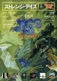 ストレンジ・デイズ 2011年 8月号 Vol.141