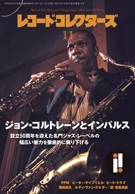 レコード・コレクターズ 2011年 11月号[1963711]