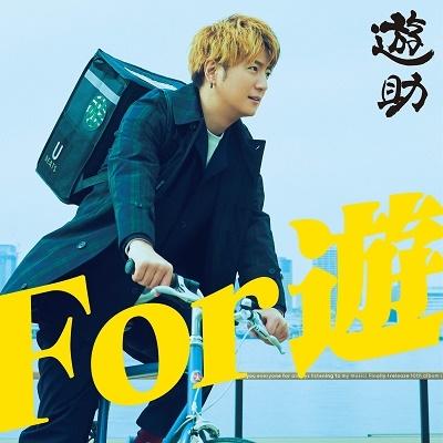 For 遊<通常盤> CD